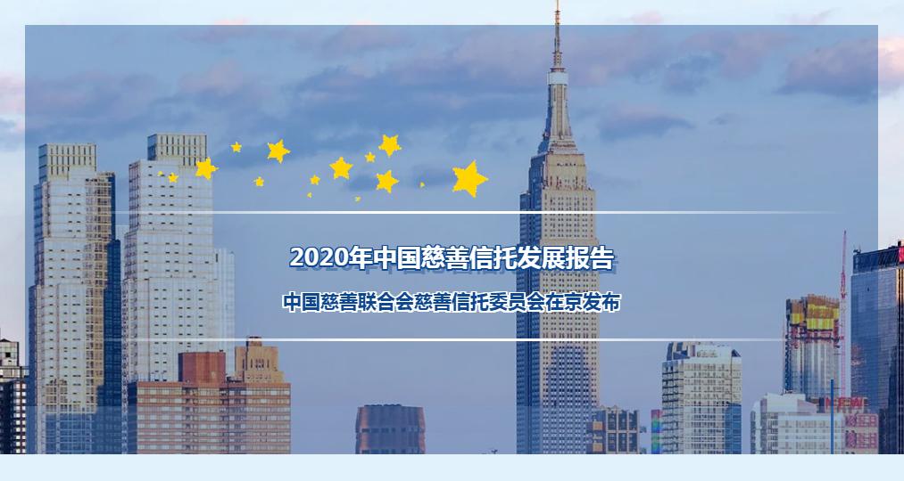 《2020年中国慈善信托发展报告》出炉!万向信托累计备案慈善信托规模居首