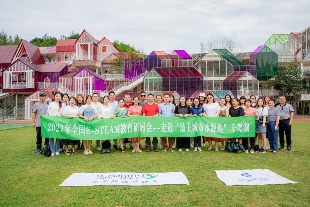 E-STEAM是啥?千岛湖水基金推动环保创新教育!